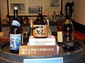 焼酎づくり伝承展示館 杜氏の里笠沙