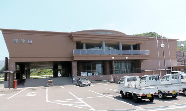 坊津歴史資料センター 輝津館