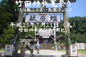 7月22日(月)~いろは歌ふれあい散策フェスタ・23日(火)竹田神社夏祭り開催!