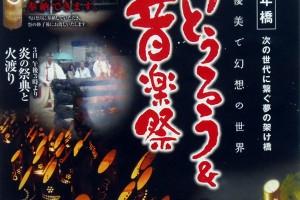 11月2日・3日金峰2000年橋竹とうろう&音楽祭-優美で幻想の世界-