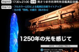 11月29日(金)~12月26日(木)南さつま海道八景光の祭典』を開催!
