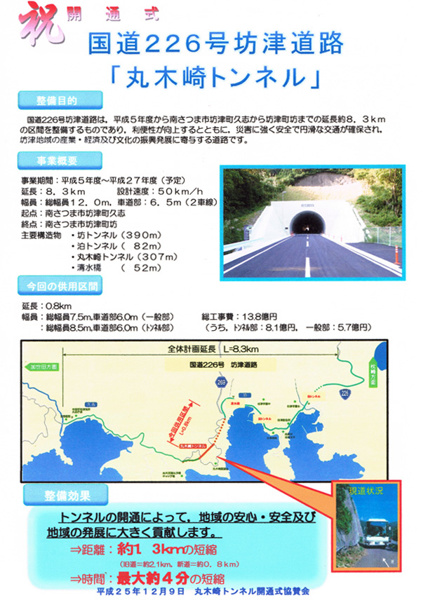 丸木崎トンネル資料