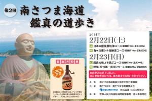 2月22日・23日第2回南さつま海道 鑑真の道歩き