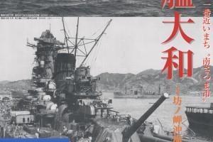 2月15日~3月16日輝津館企画展「戦艦大和-坊ノ岬沖海戦-」