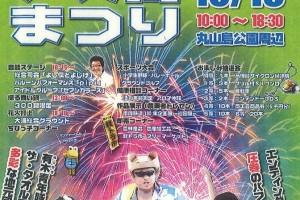 第6回大浦まつり開催!!