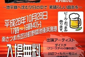 ◆第6回夕日コンサートIN野間池 開催!!◆