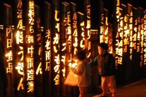 第7回金峰2000年橋竹灯ろう&音楽祭(追加情報)
