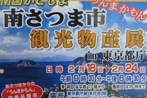 南さつま市観光物産展 in 東京都庁