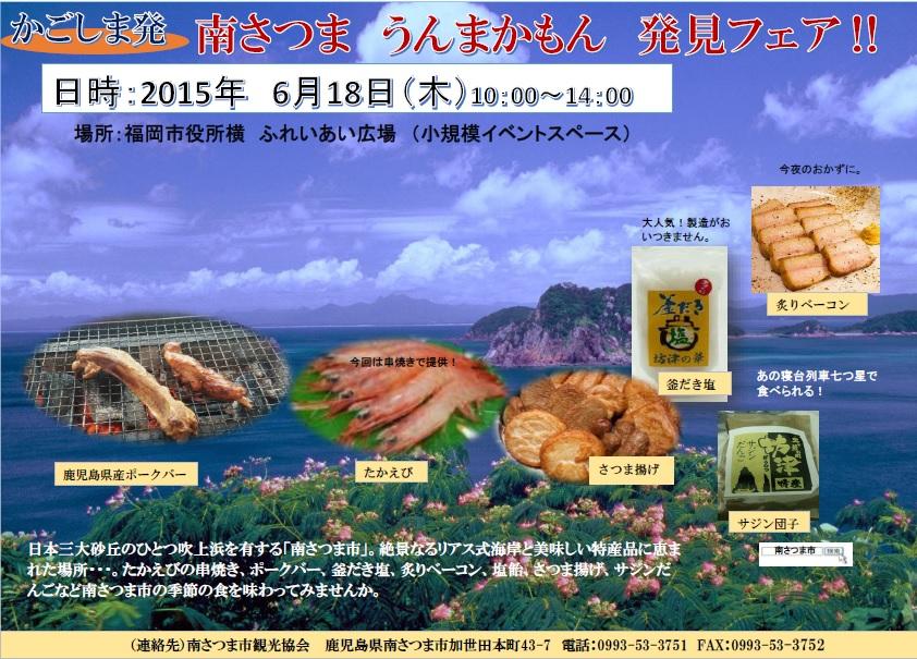 鹿児島発 南さつま うんまかもん 発見フェア‼ in 福岡