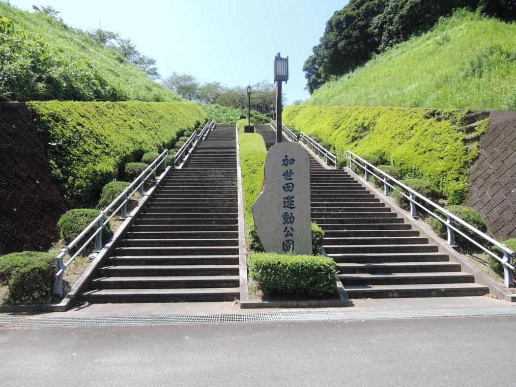 加世田運動公園体育館
