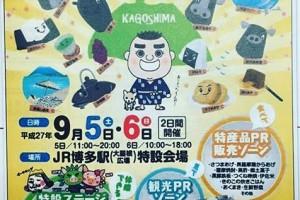 鹿児島観光物産展2015【博多駅】