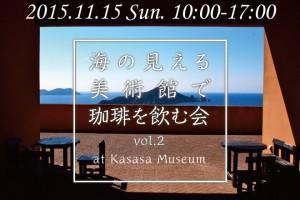 海の見える美術館で珈琲を飲む会 Vol.2 at Kasasa Museum