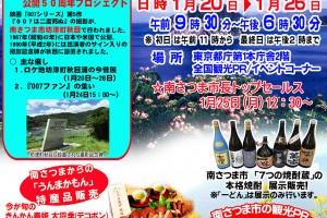 1/26(火)14時まで 東京都庁 南さつま市観光物産展