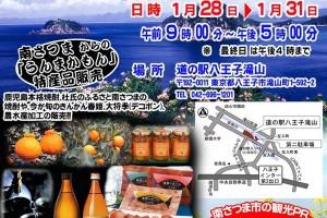 1/28~1/31 東京「道の駅八王子滝山」で南さつま市観光物産展 開催!