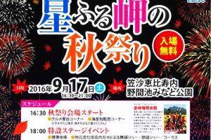 2016笠沙星降る岬の秋祭り開催 9/17(土)