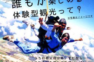 誰もが楽しめるユニバーサルツーリズムセミナー開催!! 11/10(木)