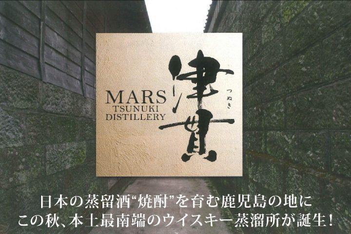 本坊酒造㈱マルス津貫蒸留所 11月10日(木)グランドオープン!