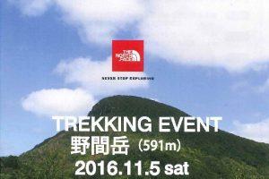 TREKKING EVENT 野間岳(591m)開催 11/5(土)