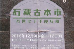 石蔵古本市開催! 12月9日(金)~12日(月)