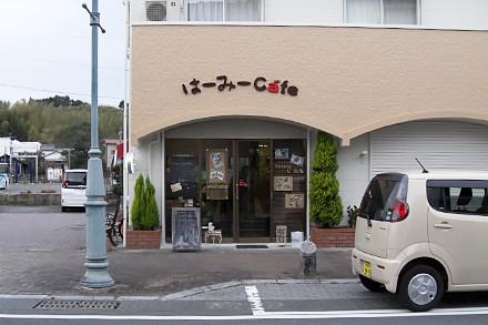 はーみーcafé