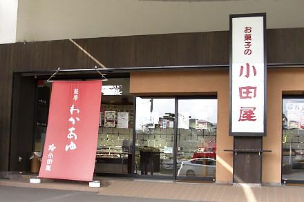お菓子の小田屋 村原本店