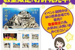 吹上浜砂の祭典30周年を記念  オリジナルフレーム切手発売!!