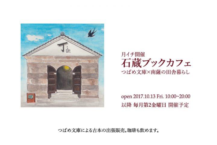 石蔵ブックカフェ 10月13日(金)スタート!毎月第2金曜開催