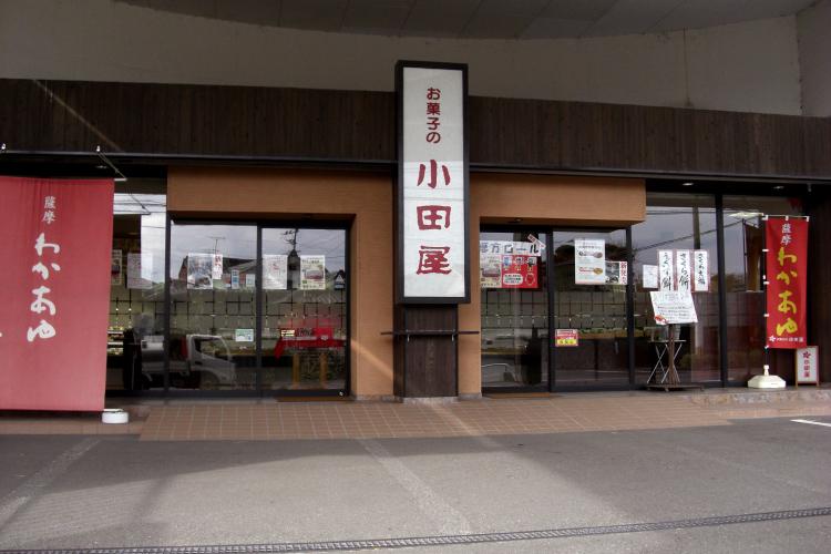 お菓子の小田屋 加世田本店
