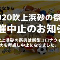 吹上浜砂の祭典【2020中止】
