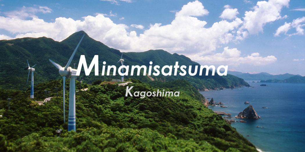 가고시마현 미나미사쓰마시
