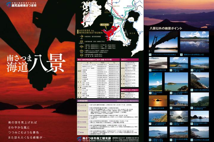南さつま海道八景