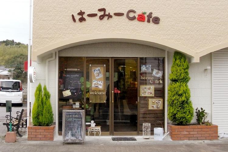 はーみーCafe