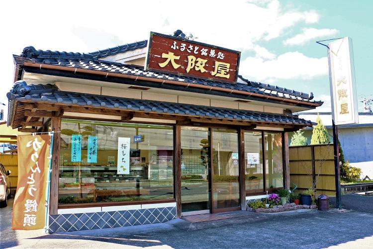 お菓子司大阪屋 玉川店