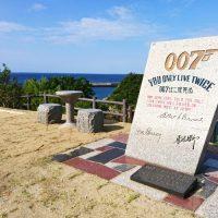 映画「007」撮影記念碑