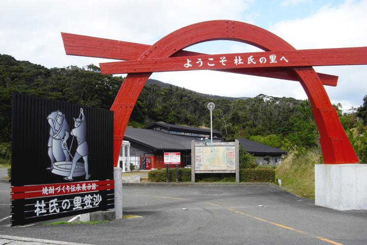 杜氏の里 焼酎づくり伝承展示館