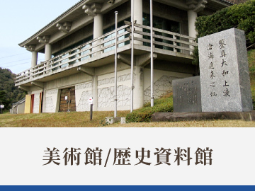 美術館/歴史資料館