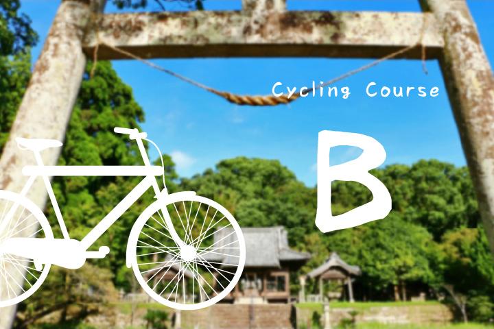 B.歴史散策と寄り道スイーツサイクリングコース