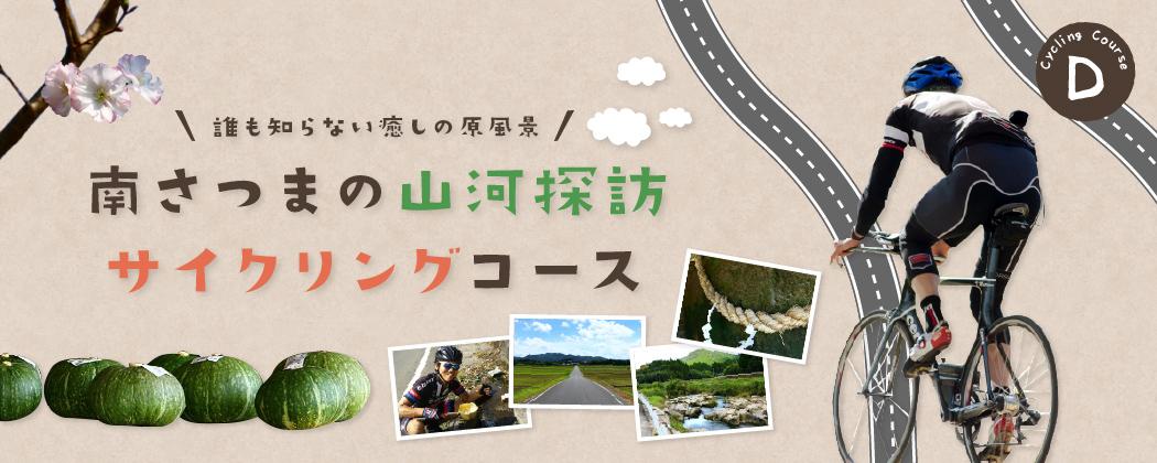 南さつまの山河探訪サイクリングコース
