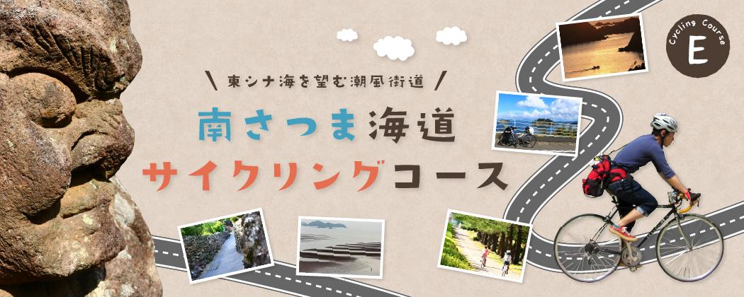 南さつま海道サイクリングコース