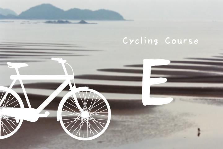 E.南さつま海道サイクリングコース