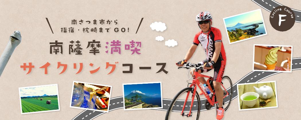海道満喫サイクリングコース