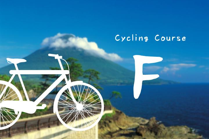 F.南薩摩満喫サイクリングコース