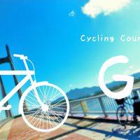 G.海道満喫サイクリングコース