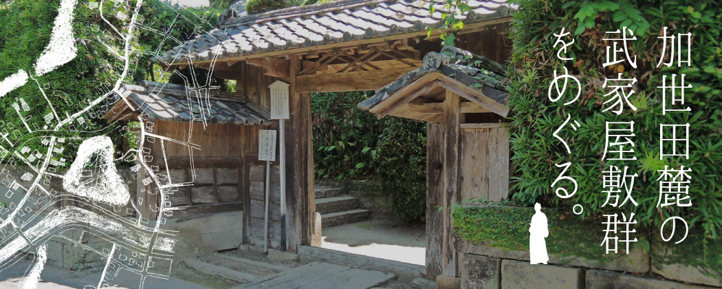 加世田麓の武家屋敷群をめぐる。