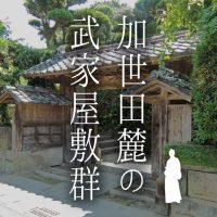 【日本遺産】加世田麓の武家屋敷群めぐり