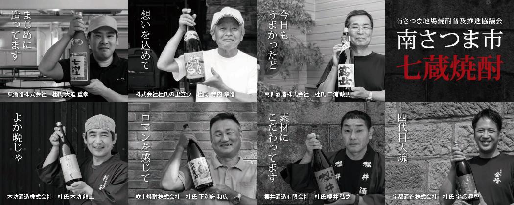 伝統の味を受け継ぐ焼酎七蔵