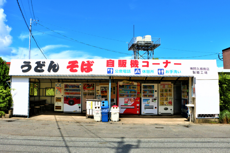 コミジョイ(阿久根商店 自販機コーナー)