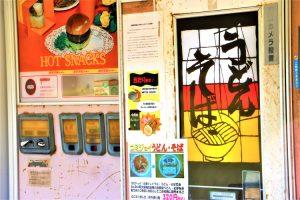 日本最南端のうどん・そば自動販売機