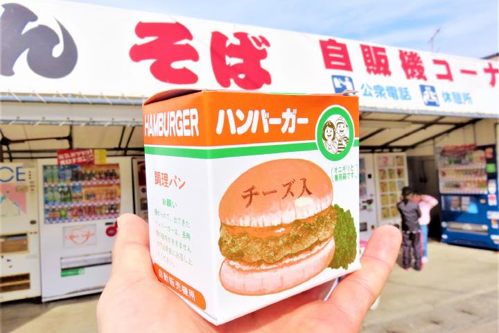 昭和レトロな雰囲気漂うハンバーガー
