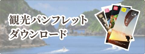 観光パンフレットダウンロード